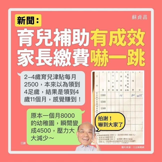 育兒補助嚇壞家長! 蘇貞昌:拍謝嚇到大家了 | 華視新聞