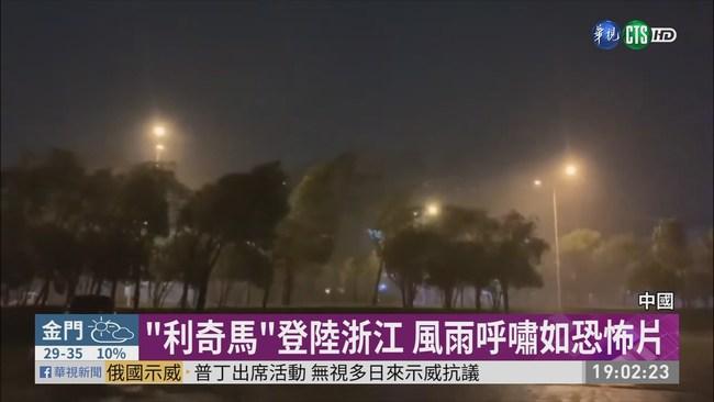 利奇馬登陸中國 至少33人死16失蹤 | 華視新聞