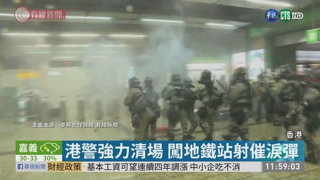 港警強力清場 闖地鐵站射催淚彈 | 華視新聞