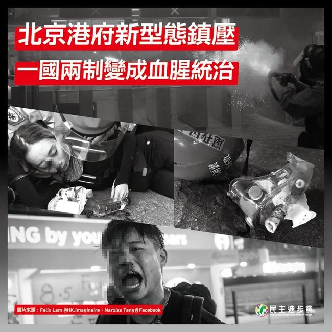 民進黨譴責港警暴行:一場尚未出動坦克的血腥鎮壓 | 華視新聞