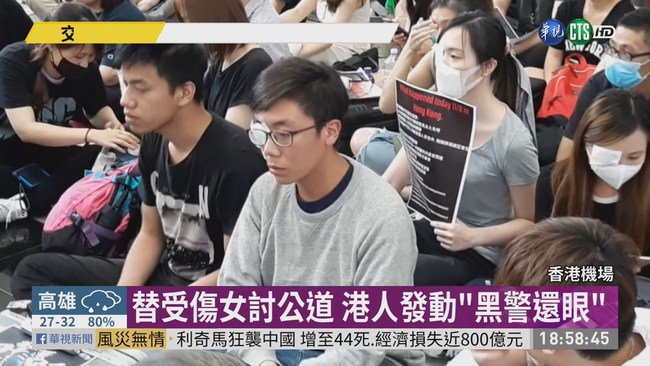 不滿警施暴傷人 萬人擠爆機場抗議 | 華視新聞