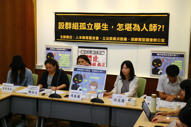 老師號召學生霸凌 300頁對話嘲諷羞辱 | 華視新聞