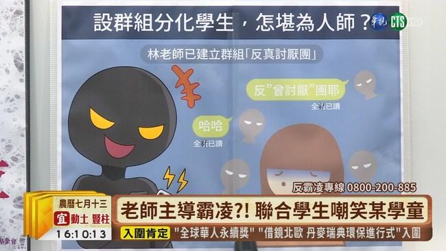 【台語新聞】老師主導霸凌?! 聯合學生嘲笑某學童 | 華視新聞