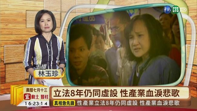 【台語新聞】立法8年仍同虛設 性產業血淚悲歌 | 華視新聞