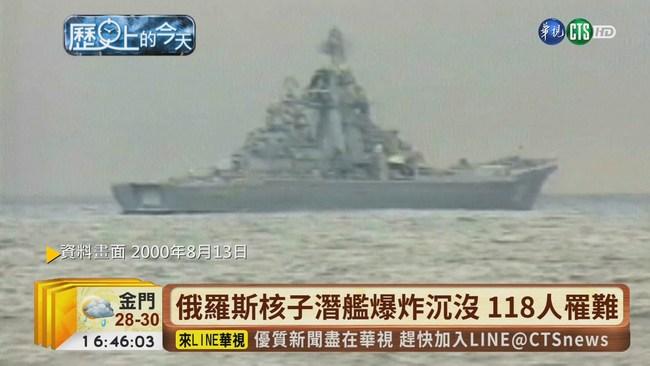 【台語新聞】俄羅斯核子潛艦爆炸沉沒 118人罹難   華視新聞