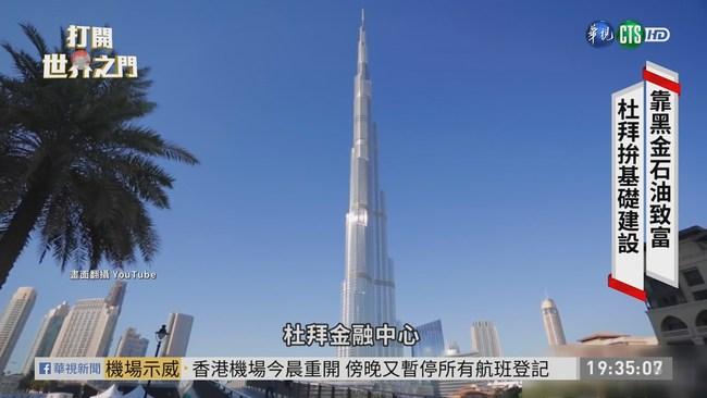 杜拜靠石油起家 轉型觀光.金融中心   華視新聞