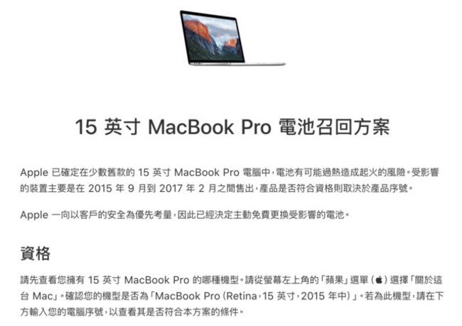 這款MacBook Pro有爆炸風險 美聯航署禁止登機 | 華視新聞