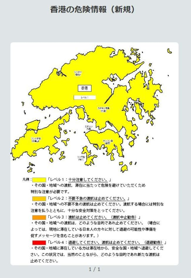 香港主權移交22年第一次!日本發赴港危險警訊   華視新聞