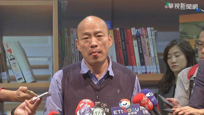 快訊》韓國瑜怒了!連喊5次「有拿錢就退出政壇」 | 華視新聞