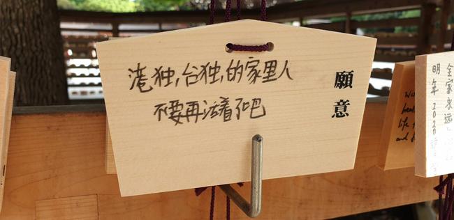 日本明治神宮許願牌 驚見中國人這樣罵台灣..... | 華視新聞