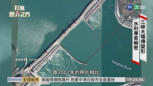 三峽大壩衝擊生態 網傳變形恐潰堤 | 華視新聞