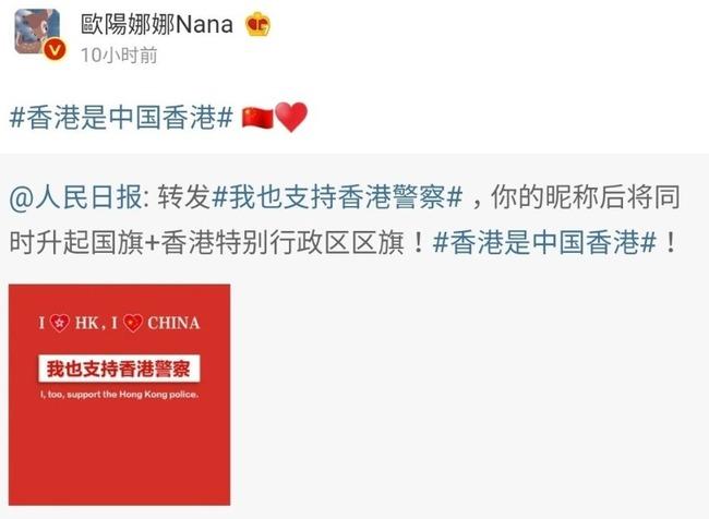 歐陽娜娜挺中狂被罵 兩岸網友社群開戰 | 華視新聞
