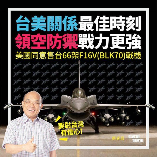 台美軍售案編特別預算 蘇貞昌:重大外交成果   華視新聞
