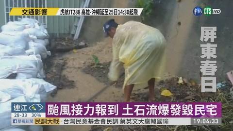 大雨襲屏東春日 土石流泥漿灌民宅