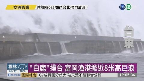 台東大雨滂沱 富岡漁港巨浪近8米高