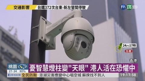 觀塘遊行 示威者破壞智慧燈柱遭驅離