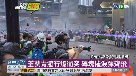 示威群眾包圍警 磚頭.催淚彈齊飛