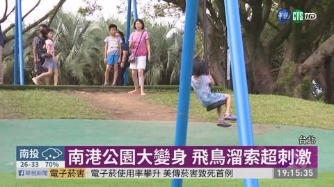 公園好好玩! 戲水消暑還有森林遊戲場
