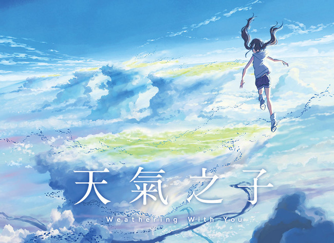 《天氣之子》大賣座!將代表日本角逐奥斯卡 | 華視新聞