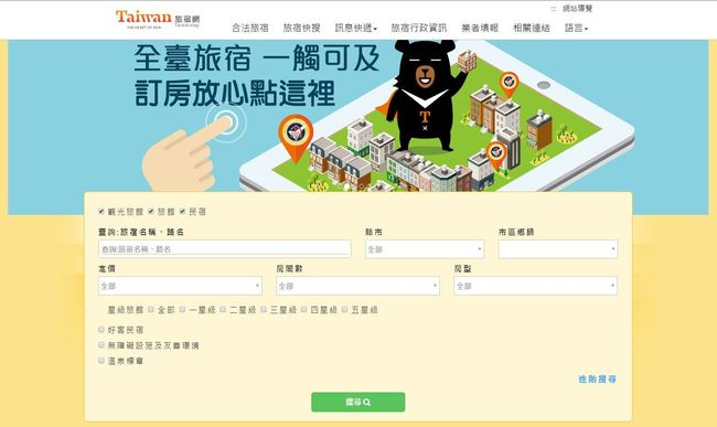 官方認證的訂房平台!臺灣旅宿網正式上線 | 華視新聞