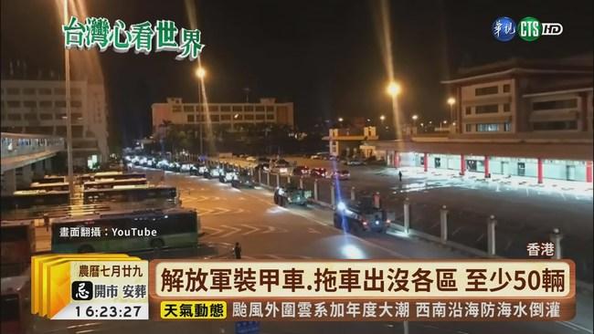 【台語新聞】大批解放軍凌晨進香港 中國:例行換輪   華視新聞
