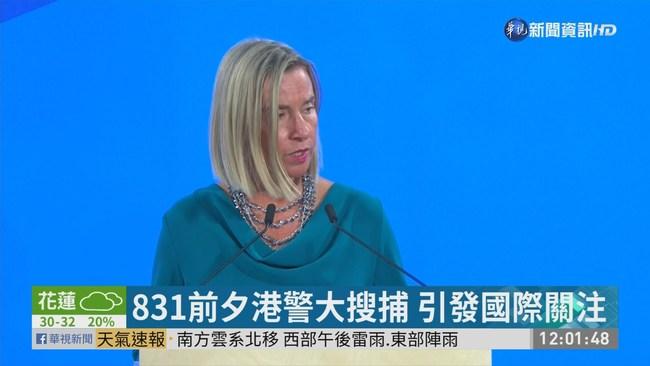 國際高度關注 831前夕香港大搜捕 | 華視新聞