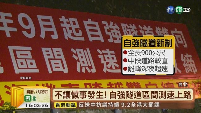 【台語新聞】自強隧道區間測速上路 1天逮389違規 | 華視新聞
