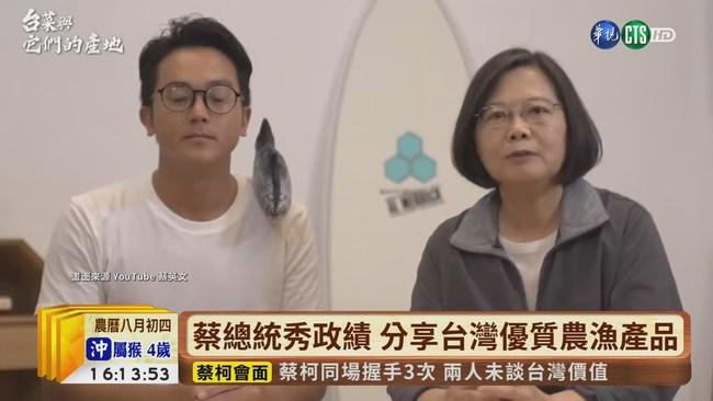 【台語新聞】蔡總統上菜囉! 大口吃魚秀台灣農漁產 | 華視新聞