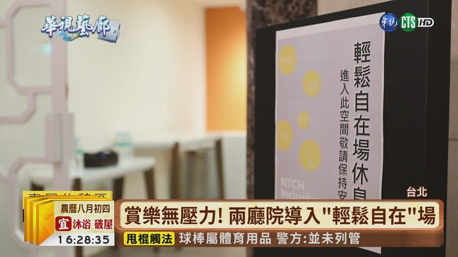 """【台語新聞】賞樂無壓力! 兩廳院導入""""輕鬆自在""""場   華視新聞"""
