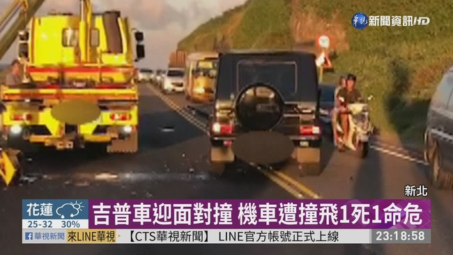 吉普車迎面對撞 機車遭撞飛1死1命危 | 華視新聞