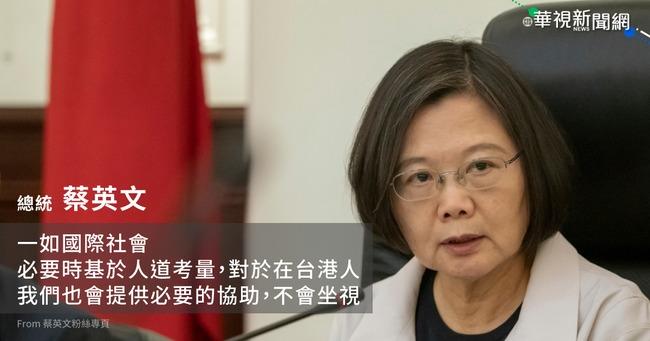 香港緊張情勢升溫 蔡英文:必要時協助在台港人 | 華視新聞