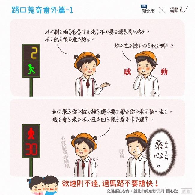 跟中市不同!「路口慢、看、停」新北和插畫家合作宣導 | 華視新聞