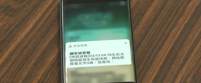 模擬強震發生 9/20收到國家警報別緊張 | 華視新聞