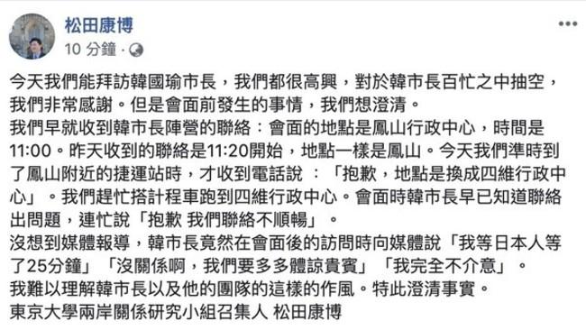 【更新】日學者稱韓作風難以理解 高市府道歉:府外聯絡人疏忽   華視新聞