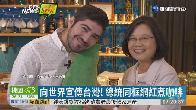 向世界宣傳台灣! 總統同框網紅煮咖啡 | 華視新聞