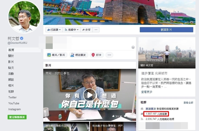 不斷失言! 柯文哲臉書粉絲跌破200萬大關 | 華視新聞