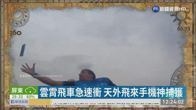 雲霄飛車急速衝 天外飛來手機神捕獲 | 華視新聞
