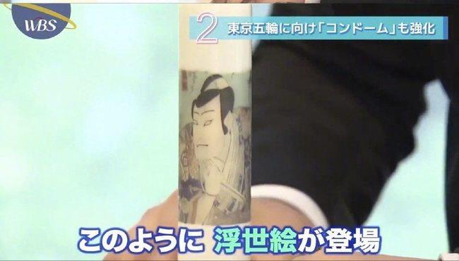 太狂了!日本推「浮世繪」保險套吸引外國客   華視新聞