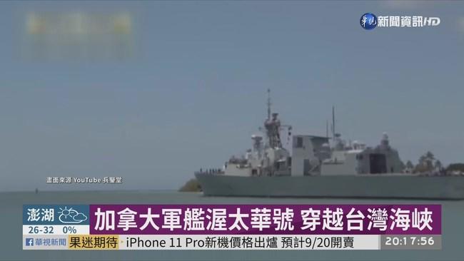 加拿大軍艦渥太華號 穿越台灣海峽 | 華視新聞