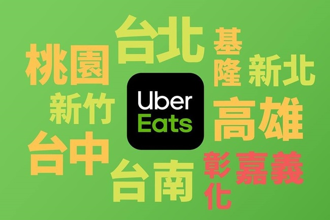 Uber Eats進軍宜蘭、屏東 招募當地外送員 | 華視新聞