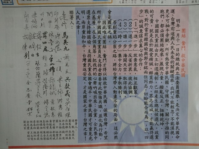 國民黨大老31人連署 登報籲郭韓合作 | 華視新聞