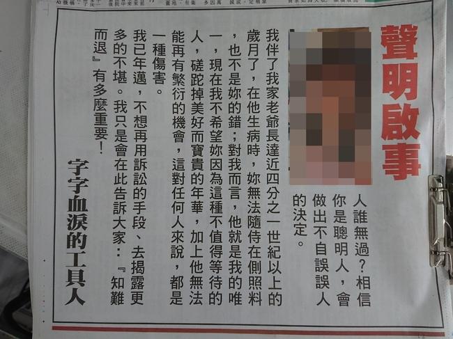 連續兩天登報反攻小三! 驚爆老公「無法再繁衍」 | 華視新聞