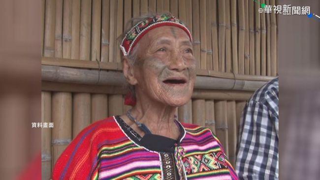 文面國寶柯菊蘭逝世 曾感慨「我們走了就沒有文面人」 | 華視新聞