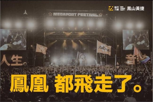 大港開唱宣布明年停辦 議員黃捷稱韓市府追殺   華視新聞