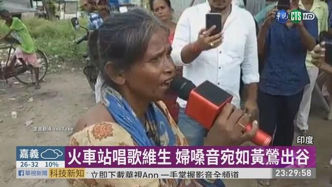 車站賣藝影片暴紅 印度婦唱進寶萊塢 | 華視新聞