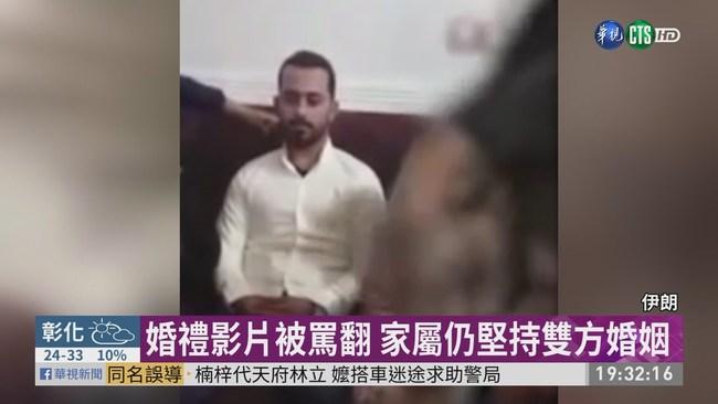 22歲男娶10歲表妹 影片PO網被罵翻 | 華視新聞