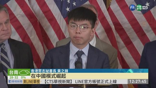黃之鋒.何韻詩赴美聽證 籲施壓中國   華視新聞