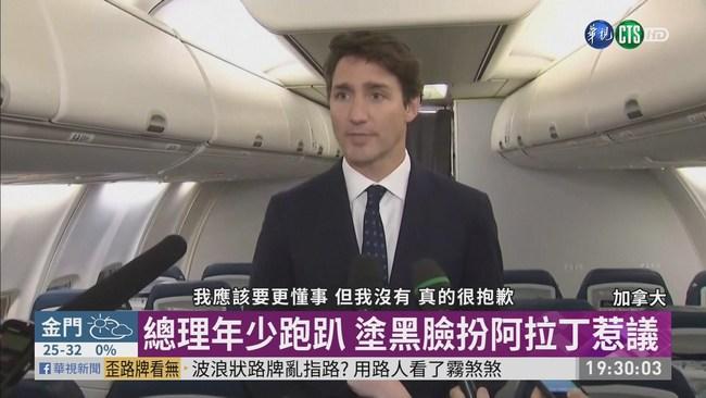 塗黑臉扮阿拉丁惹議 加國總理致歉 | 華視新聞