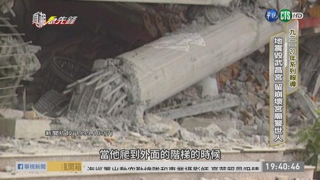 921強震遺址原地保留 警醒天災之痛...   華視新聞