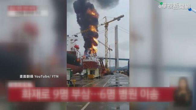 南韓蔚山港油輪驚爆起火 9人傷 | 華視新聞